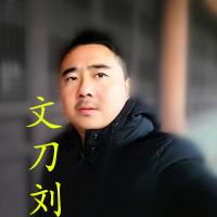 我叫文刀刘