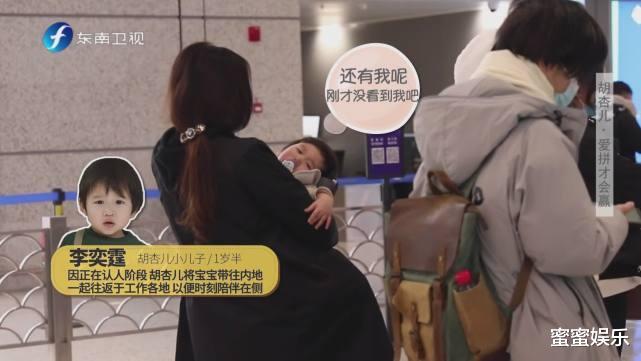 胡杏兒懷三胎工作邊帶1歲娃,買不起北京房子,老公的酒吧不賺錢-圖6