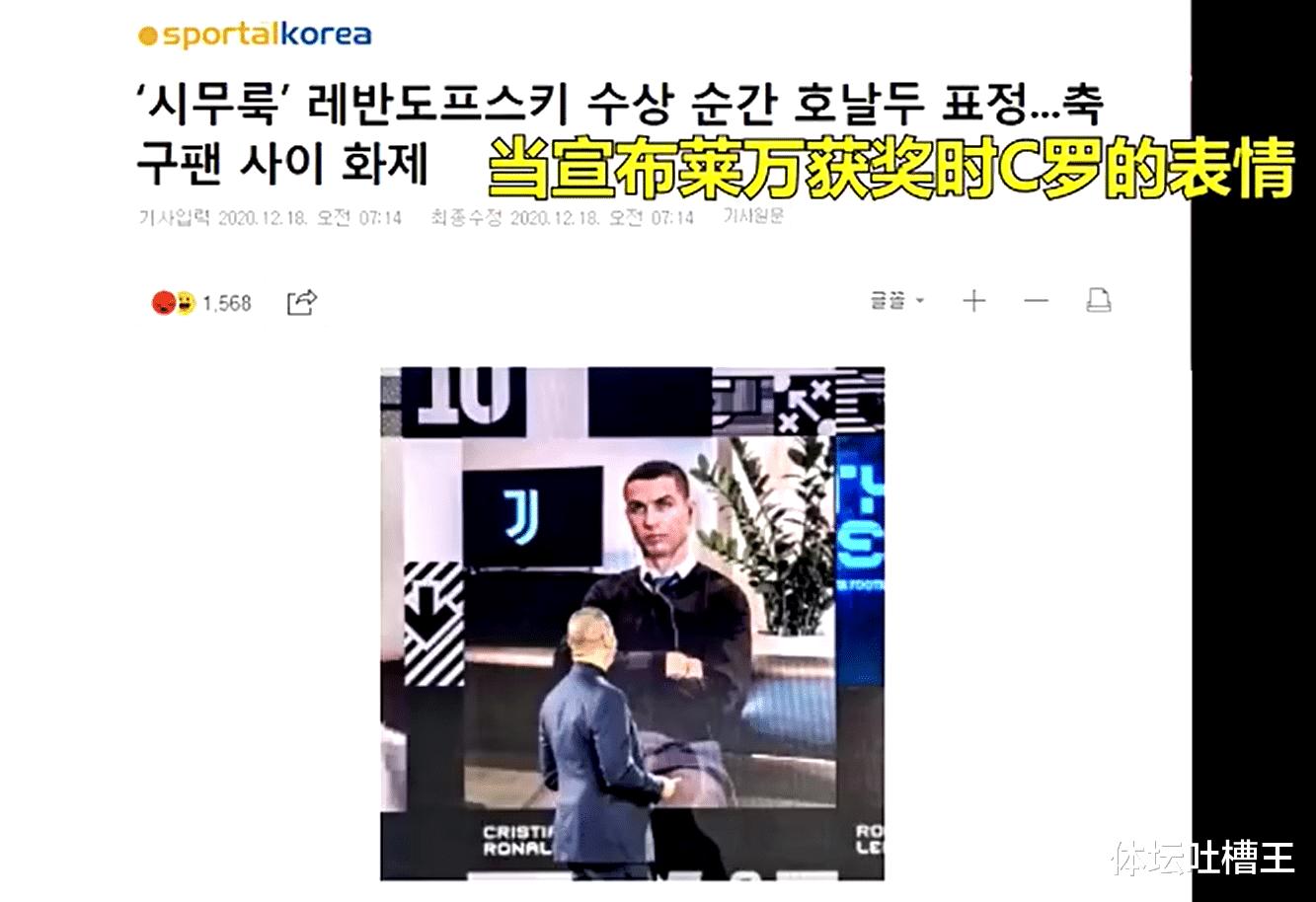 闹剧!梅西C罗互相投票暗战再起,韩媒造谣C罗发怒惨被打脸