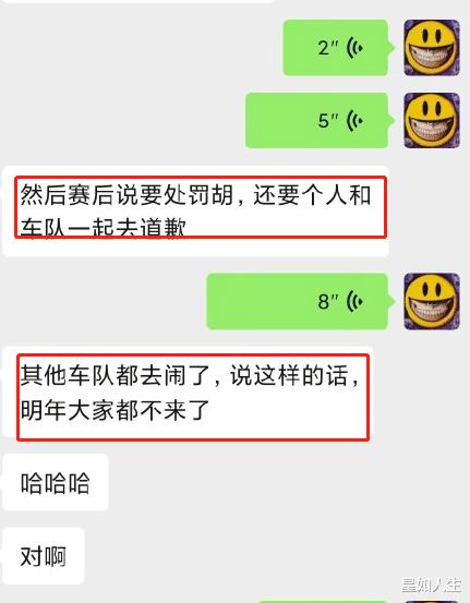胡通明向王一博發文道歉疑被強迫,本人遭楊迪發聲怒斥:有夠垃圾!-圖2