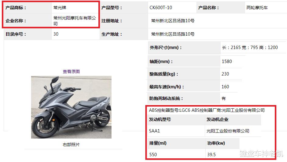 """光陽AK550將推出""""常光牌""""內地版,售價有望下浮20%,達到8w級別-圖3"""