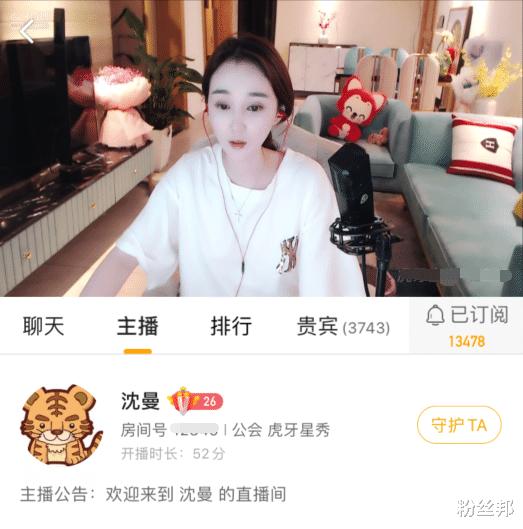 """YY電母沈曼跳槽虎牙,官方送5連直播間ID,自帶""""大哥""""正式首秀-圖8"""