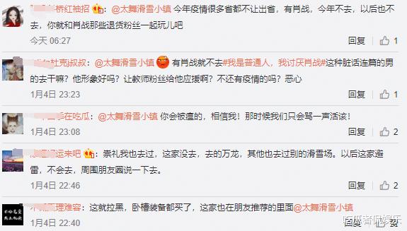 肖戰或將參加央視新節目,卻遭黑粉持續施壓,官博無奈刪除官宣文-圖7