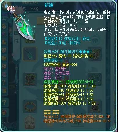 《神武4》電腦版:地府套裝如何選擇?聚靈套和天罡套一步到位-圖5
