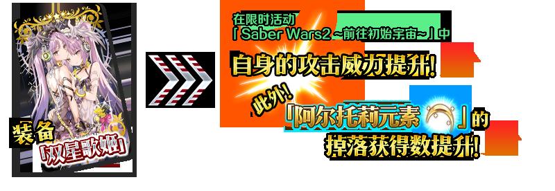 指环王 官网_fgo命运冠位指定国服Saber Wars2前往初始宇宙活动介绍-第21张图片-游戏摸鱼怪