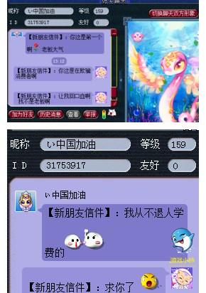 日本漫画之全彩奶_梦幻西游:买星辉石遇无良卖家,申诉找回,玩家们看法成两极分化-第4张图片-游戏摸鱼怪