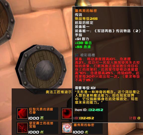 魔獸世界9.0前瞻:賽弗斯系列橙裝再現江湖,這次你有瞭選擇權利-圖2