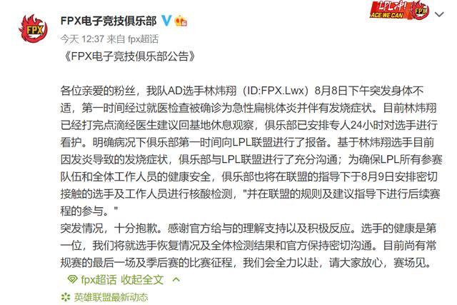 LPL比賽出緊急事故,FPX官宣采用三韓援陣容,Lwx因病缺席!-圖2
