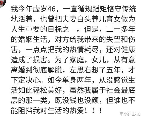 為什麼現在中國都進入瞭休夫時代?現在女人有瞭自主選擇的權利-圖2