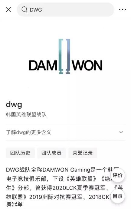 冠軍已經內定?小組賽還沒有打完,DWG就已經是冠軍瞭?-圖3