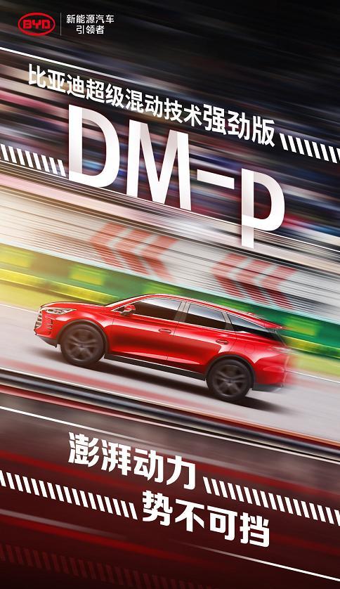 王傳福的秘密武器:比亞迪首款DM-i車下線,不再依賴充電樁-圖3