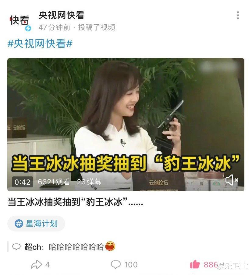 央視記者王冰冰直播造型甜爆,坐姿顯露超A身材,抽獎後網友網名令她大笑-圖9