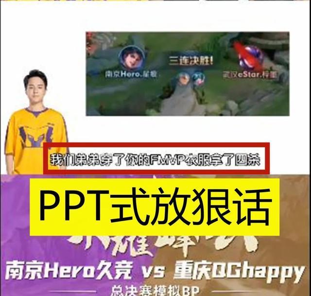 模拟决赛火药味十足,Hero狠话视频惹争议,网友:瞧不起QG?