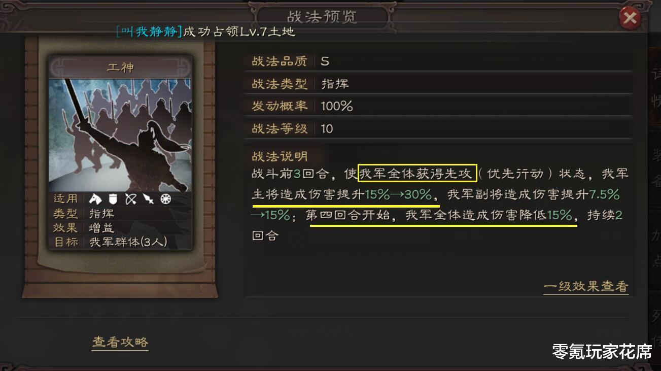 三國志戰略版:吳國騎兵缺少核心不用怕,祝融黃月英可以當替補-圖6