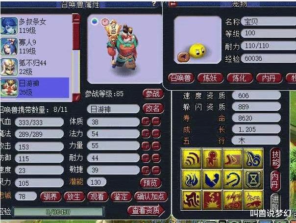夢幻西遊:紫禁城誕生超級狗托,一天逆襲三次,怒賺20多萬-圖10