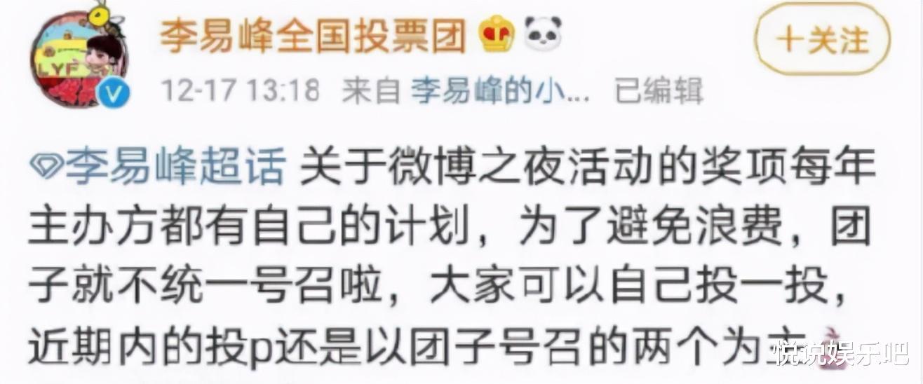 微博之夜闹剧:11位明星称不再组织粉丝投票,肖战王一博也在列