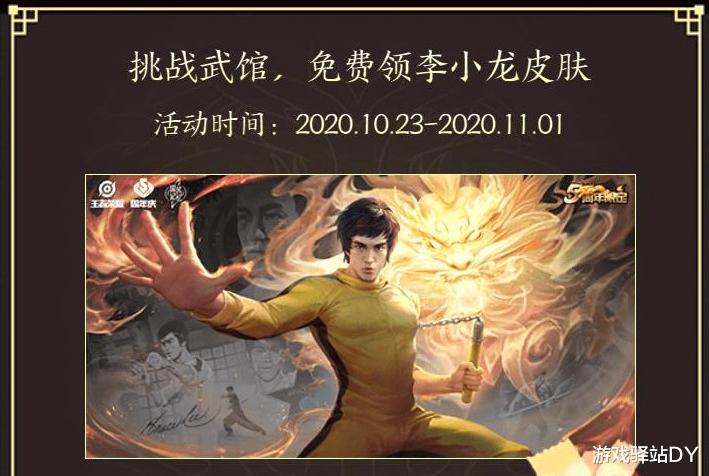 王者榮耀:女帝限免和返場3選1答疑,李小龍獲取方式一覽-圖3