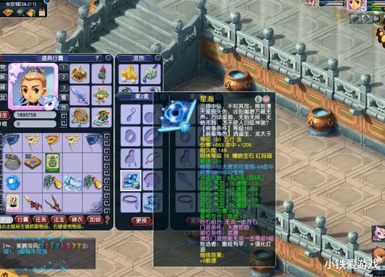 夢幻西遊:珍寶閣再添神豪!300萬買1112傷第一神器,隻為12連冠-圖3