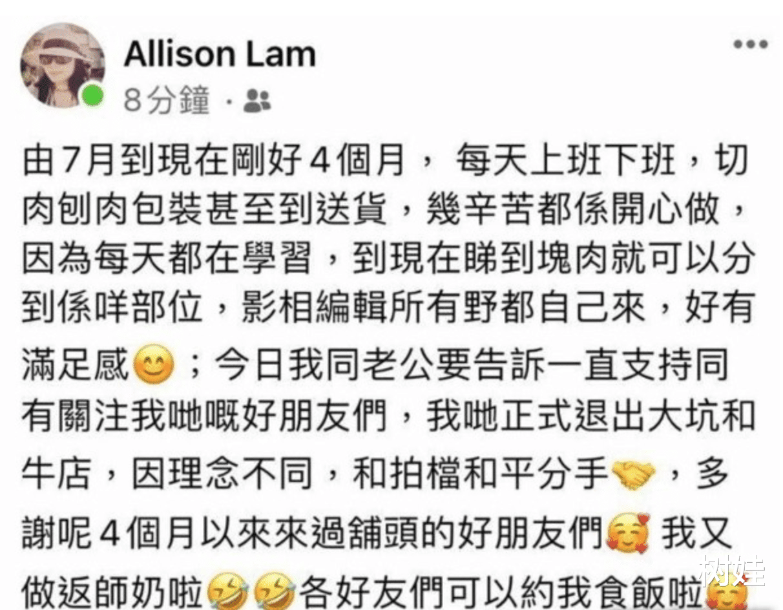 麥長青新店開張四個月退股收場,自責無用生活受困,有意重返TVB-圖5
