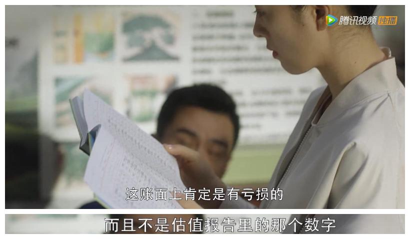 《三十而已》李太太為什麼要賣虧損茶廠騙顧佳三百萬!-圖5