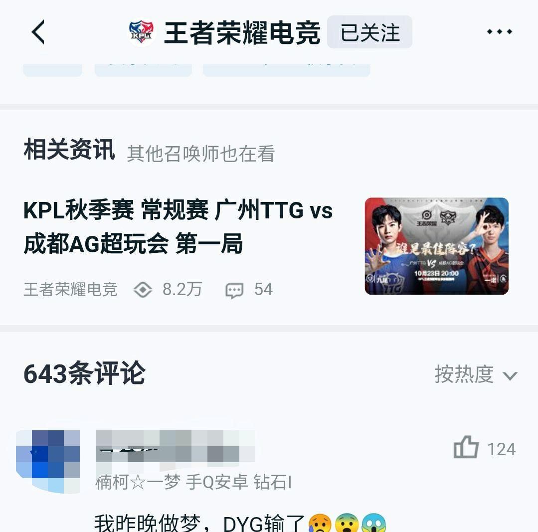 徐智秀_KPL秋季赛:成都AG用实力打破质疑,DYG九连胜终结-第3张图片-游戏摸鱼怪