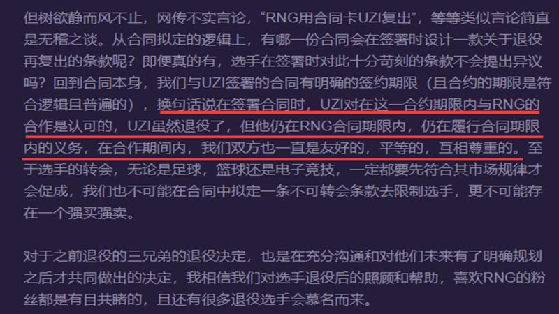 LPL轉會結束:EDG成宇宙戰艦,RNG徹底拼瞭,唐煥烽成賽區新笑話!-圖9