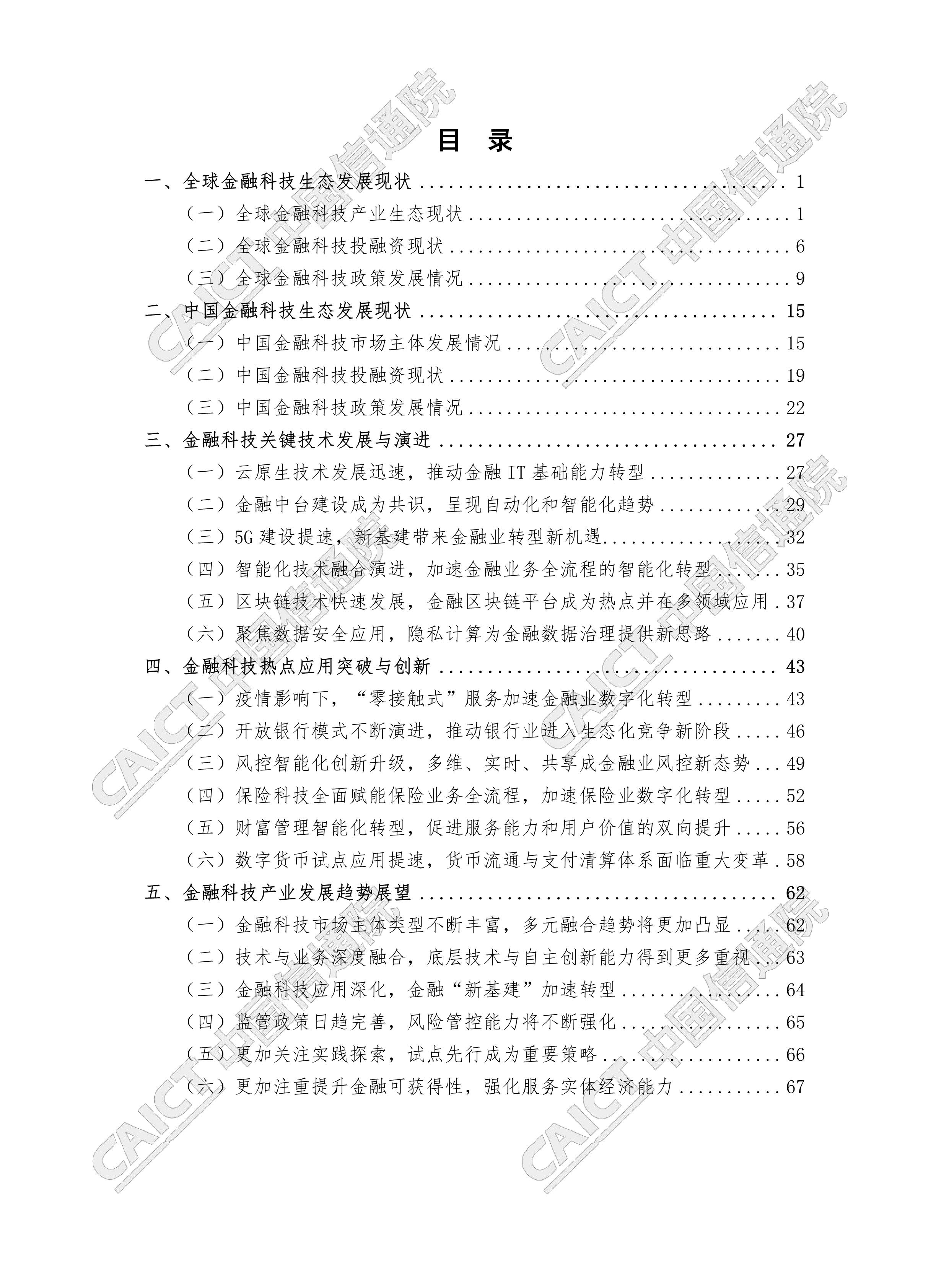 【行業報告】中國金融科技生態白皮書(完整版76頁、附pdf下載)-圖5
