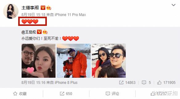 李湘王嶽倫為女兒慶11歲生日,王詩齡出鏡傳遞愛心,好像又胖瞭-圖7