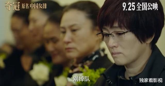 劉敏濤演《奪冠》值得嗎?戲份還不到1分鐘,卻成為全片最大淚點-圖7
