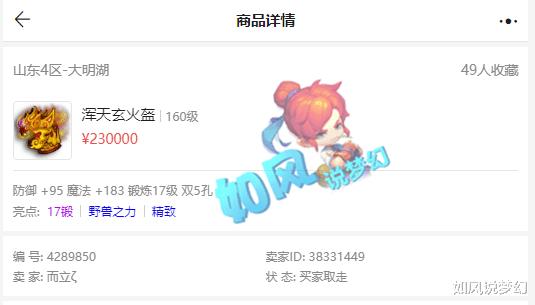 """夢幻西遊:珍寶閣395神鏈號變成""""魔方寸"""",試驗雙魔方寸大招?-圖4"""