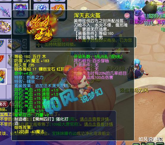 """夢幻西遊:珍寶閣395神鏈號變成""""魔方寸"""",試驗雙魔方寸大招?-圖5"""