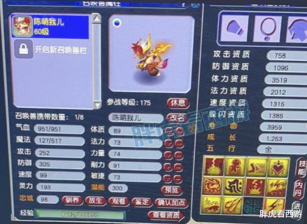 """夢幻西遊:二狗在別墅睡沙發,渡哥轉區改名""""劍會渡""""-圖5"""