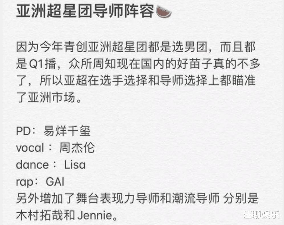 網曝《亞洲超星團》導師陣容,易烊千璽擔任PD,周傑倫和GAI同臺-圖4