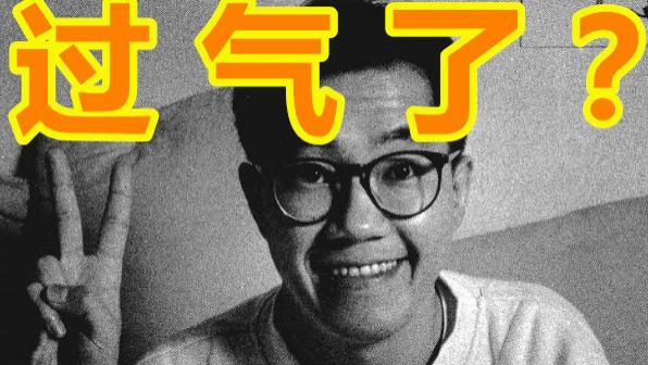 难道《龙珠》已经过气了?日本网友热议《龙珠》:老年人才会看