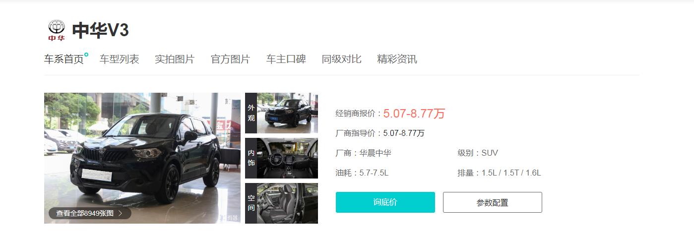 """華晨參與""""價格戰"""",5萬出頭就能拿下中華V3,形勢如此嚴峻嗎?-圖2"""