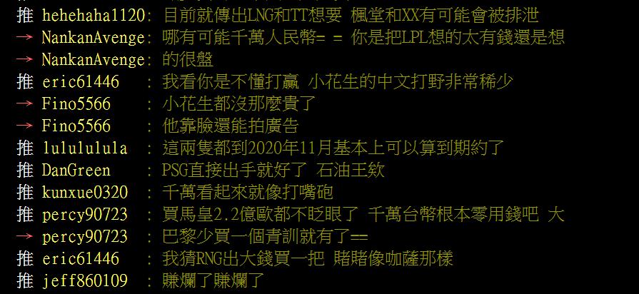 PCS賽區熱議AHQ中野報價已過千萬:很難想象karsa到底賺多少錢!-圖5