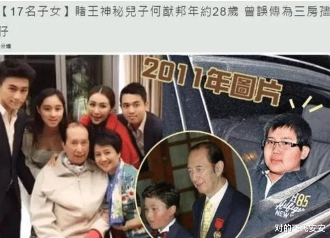 港媒曝光疑似賭王神秘兒子正面照,年約28歲被懷疑是四太長子-圖3