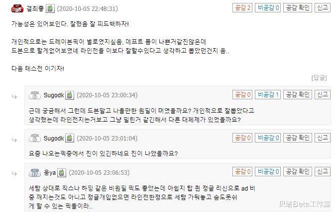 韓國網友熱議TES擊敗DRX:下路差距大!JKL是另一個水平的選手-圖4