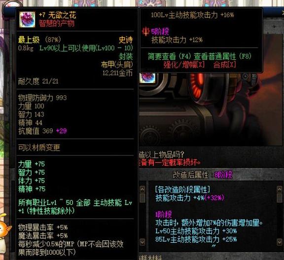 DNF:改9武器僅值4W?虧在1個設定,讓號主20天都沒賣掉!-圖8