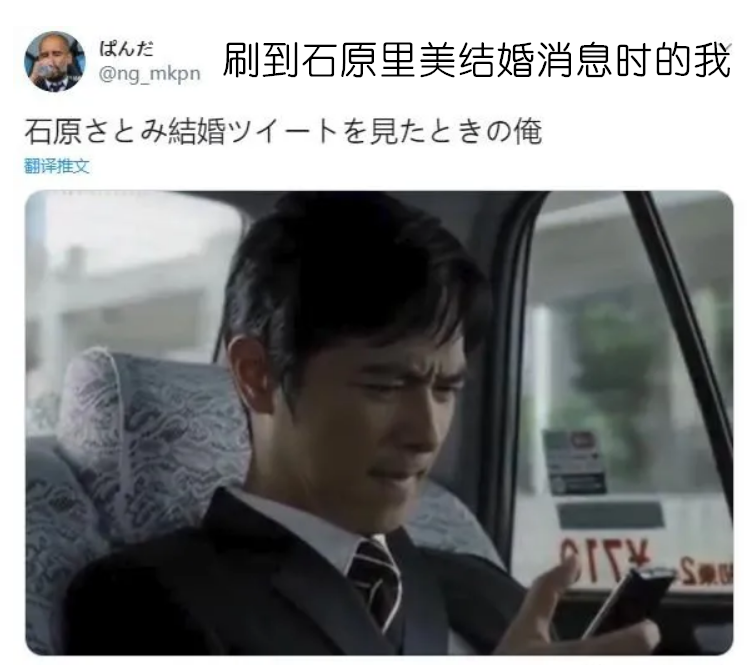 石原裡美結婚後,心碎的日本網友把新垣結衣刷上熱搜-圖3