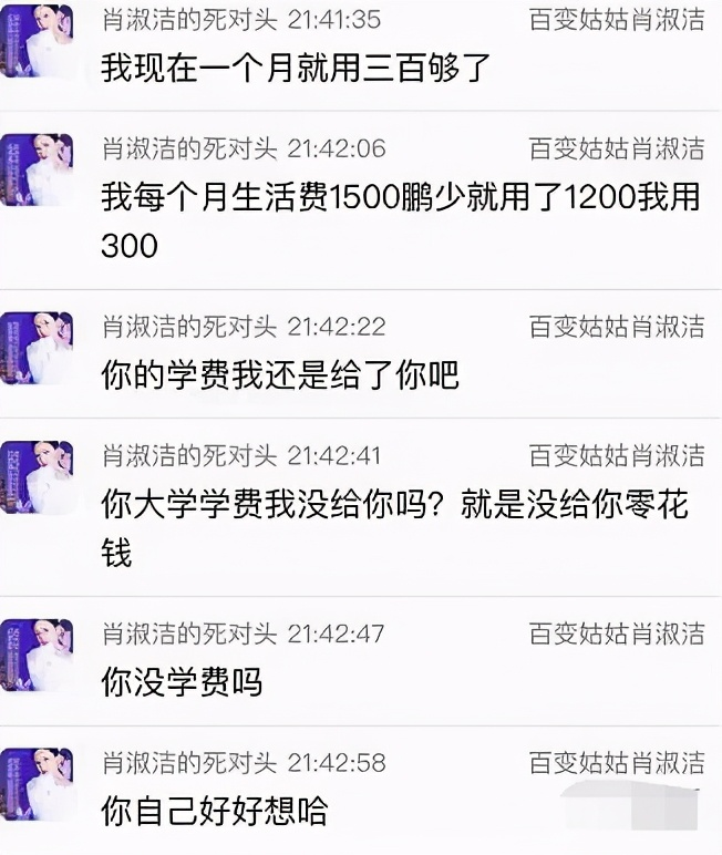 "wow5.0剧情_斗鱼户外一姐称不想当""扶弟魔""每月只给家里2000,母亲听完震怒-第6张图片-游戏摸鱼怪"