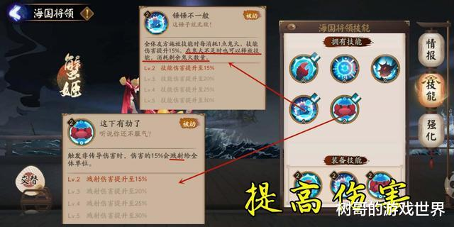 陰陽師:幻境試煉備戰期陣容攻略,優先選擇海國將領——蟹姬-圖4