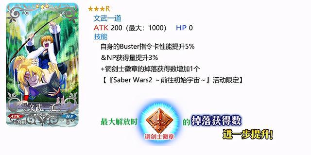 疯狂猜图国家_fgo国服Saber Wars2推荐召唤,仇凛卡池开启-第12张图片-游戏摸鱼怪