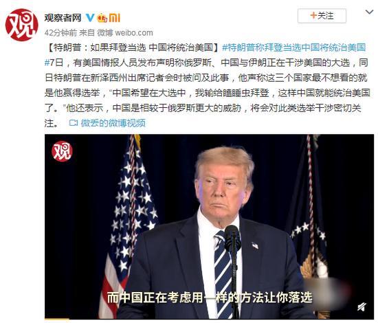 特朗普:如果拜登當選 中國將統治美國-圖2