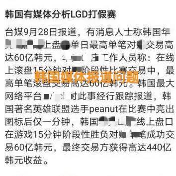"""""""一分鐘獲利440億韓元"""",韓媒質疑入圍賽假賽,亮圖標目的找到-圖2"""