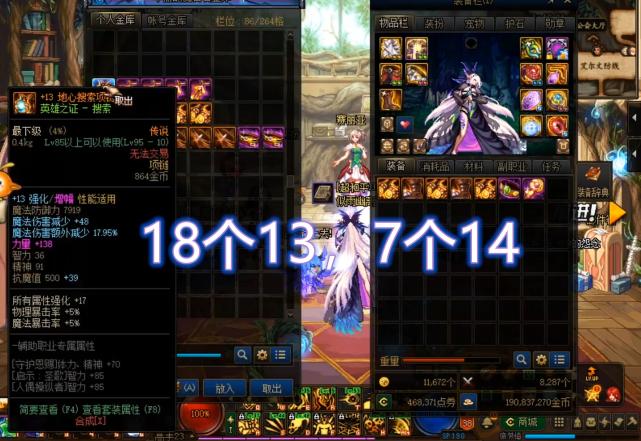 DNF:旭旭寶寶被墊子玩壞,增幅25件裝備碎出2589個純潔-圖2