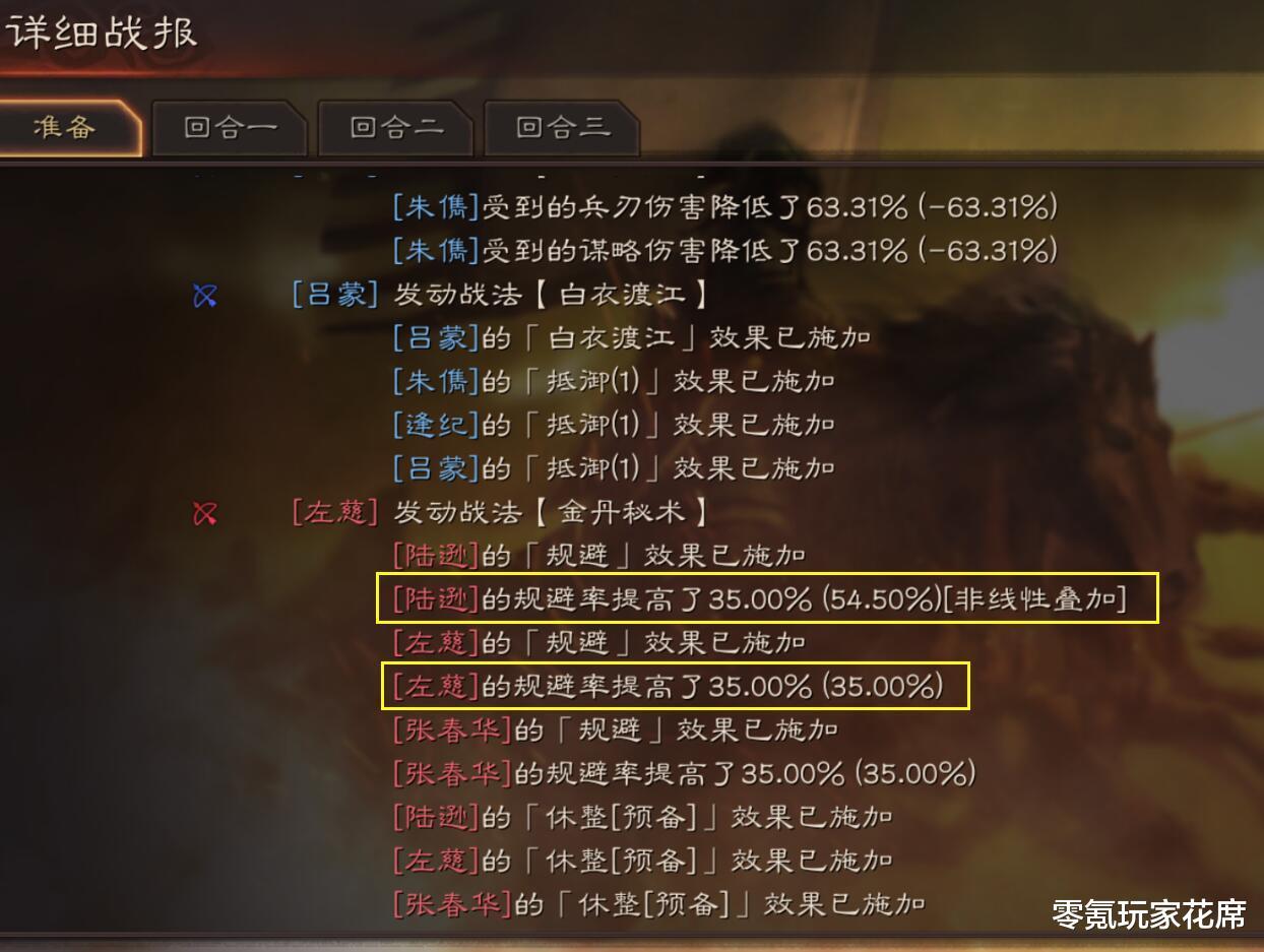 """三國志戰略版:張遼能否克制""""三勢陣陸遜"""",爆頭騎新玩法-圖8"""