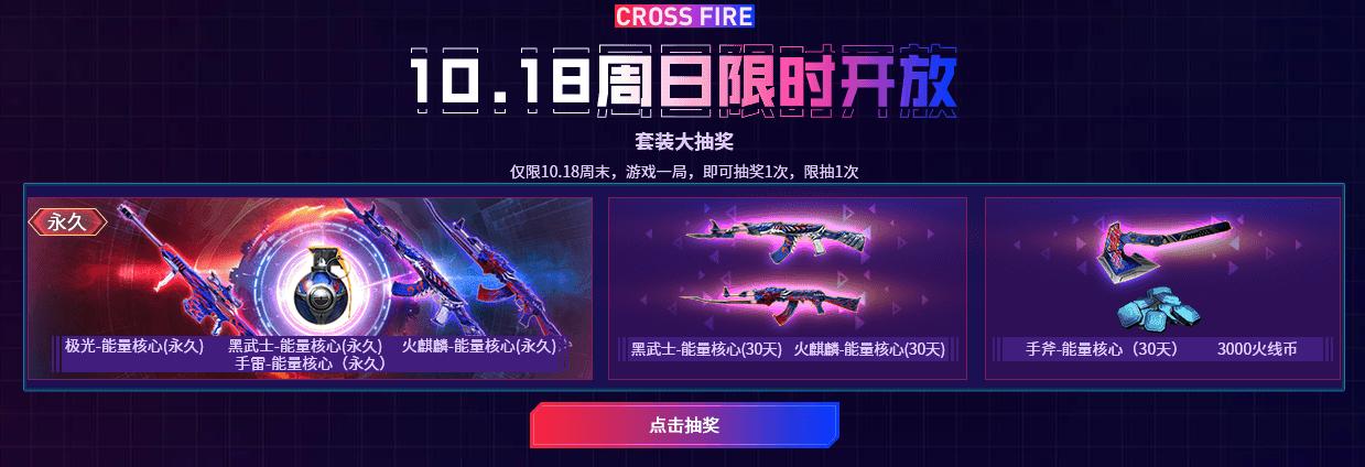 穿越火線10.17活動:能量核心專場更有永久禦·毀滅-潛龍等你拿-圖4