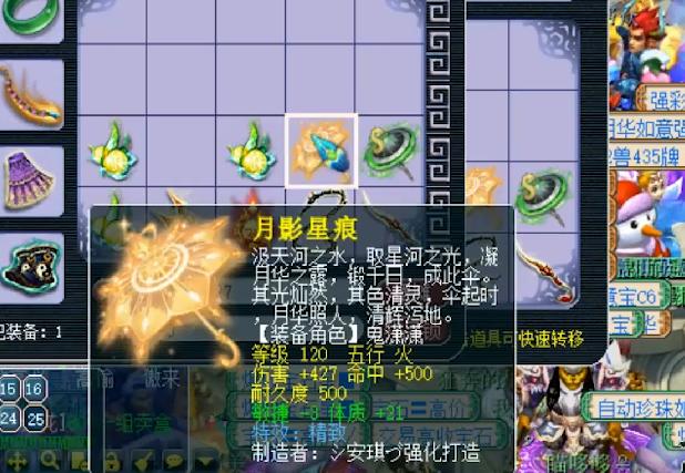 夢幻西遊:某主播鑒定軍火遭質疑開掛,10把武器鑒定出瞭8個藍字-圖6