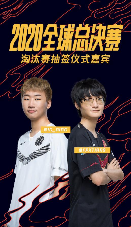 節目效果來瞭!寧王與小天將擔任全球總決賽淘汰賽抽簽儀式嘉賓-圖2